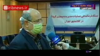 زالی، رئیس کمیته مقابله با کرونا در تهران:آمار جدید دور از انتظار نیست