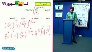 آموزش لگاریتم کنکورریاضی وتجربی/محمدپیمانی