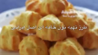 طرز تهیه نون خامه ای اصل ایرانی | Noon Khamei, Original Persian Cream Puff Pastry- Eng Subs