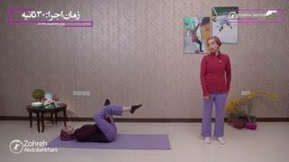 قسمت چهارم ورزش در قرنطینه با زهره عبداله خانی