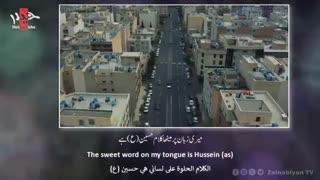 ستاره آسمانم حسین (سرود در وسط خیابون) | الترجمة العربیة | English Urdu Subtitles