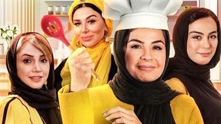 دانلود مسابقه شام ایرانی سیما تیرانداز