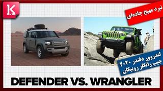 نبرد جادهای Land Rover Defender با Jeep Wrangler Rubicon را ببینید