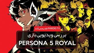 نقد و بررسی ویدویی بازی Persona 5 Royal