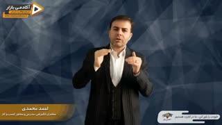 استاد احمد محمدی - دنیای فرصت ها در دست تو