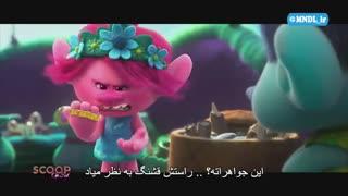تریلر انیمیشن Trolls World Tour (2020) با زیرنویس فارسی