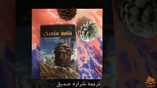 کتاب صوتی قلعه متحرک