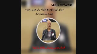 《احمدنوروزی》،عضوشورای شهرمشهد_قسمت اول