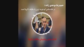 《حمیدرضا موحدی زاده》،نماینده مردم ونایب رئیس شورای اسلامی شهر_قسمت دوم