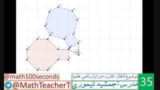 انتقال تقارن دوران-ریاضی هفتم