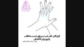 شستن صحیح دستها