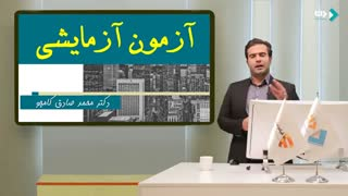 مشاوره آزمون های آزمایشی دکتر محمد صادق کامجو