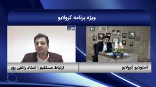 سخنرانی استاد رائفی پور - کرونا - جلسه 2 (پرسش و پاسخ) - تهران - 1399/01/14