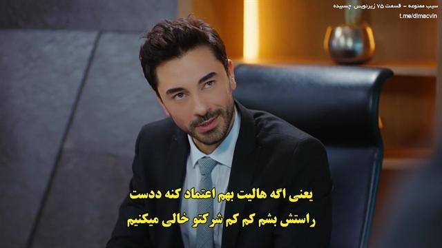 قسمت 75 سریال سیب ممنوعه 75 Yasak Elma با زیرنویس چسبیده قسمت هفتاد و پنج نماشا