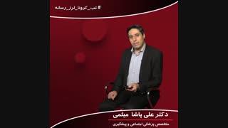 دکتر علی پاشا میثمی... روش استفاده صحیح نازل پمپ بنزین در زمان شیوع کرونا...