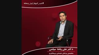 دکتر علی پاشا میثمی... اهمیت استفاده از دستکش در دوران شیوع کرونا...