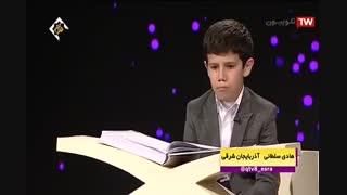 فیلم کامل تلاوت قرآن توسط قاری نوجوان هادی سلطانی کهنموئی در برنامه اسرا شبکه قرآن و معارف سیما