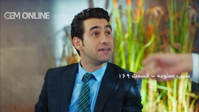 دانلود سریال سیب ممنوعه قسمت 169 با دوبله فارسی سریال ترکی Yasak Elma نماشا