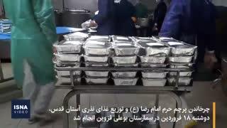 فعالیت خادمیاران رضوی در استان قزوین
