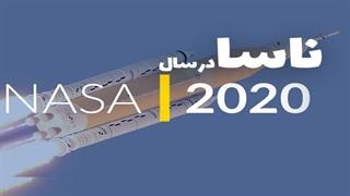 برنامه های ناسا در 2020   آماده ماجراجویی هستید؟