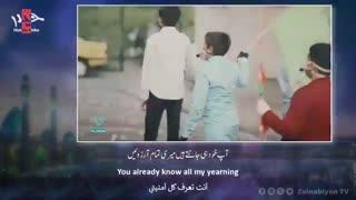 خورشید (سرود امام زمان) | الترجمة العربیة | English Urdu Subtitles
